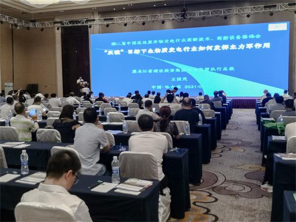 GEP ECOTECH a participé à la conférence de promotion des hautes technologies et des équipements de l'industrie de la production d'électricit