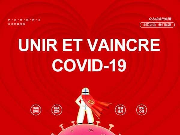 Unir et vaincre COVID-19
